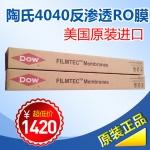 >DOW FILMTEC BW30-4040 DRY